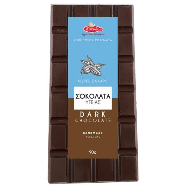 Σοκολάτα Υγείας Φουντουκιού χωρίς ζάχαρη 110gr
