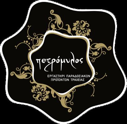 ΠΕΤΡΟΜΥΛΟΣ